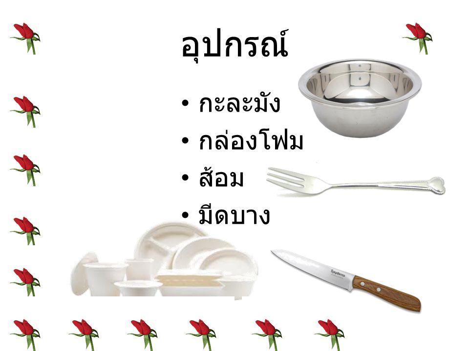 วิธีในการทำ • นำมะม่วงและแครอทที่ขูดไว้ นำไป ใส่ในกะละมังที่เตรียมไว้ตามด้วยกุ้ง แห้ง ถั่ว น้ำตาลเชื่อม ปลาสามรส น้ำปลา และพริกป่น • เมื่อใส่ส่วนผสมครบแล้วก็คลุกเคล้า ส่วนผสมทั้งหมดให้เข้ากัน • ตักใส่ภาชนะที่เตรียมไว้ ตกแต่งให้ สวยงามน่ารับประทาน