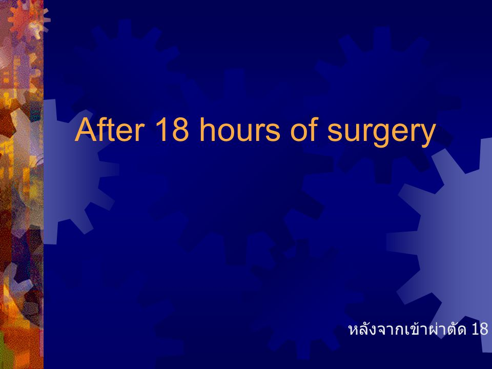 and weeks of intensive care, พักฟื้นใน ICU หลายสัปดาห์