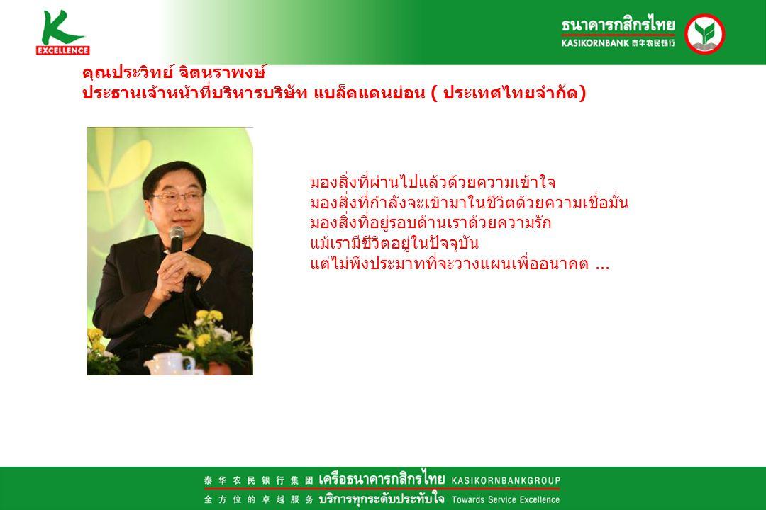 คุณประวิทย์ จิตนราพงษ์ ประธานเจ้าหน้าที่บริหารบริษัท แบล็คแคนย่อน ( ประเทศไทยจำกัด) มองสิ่งที่ผ่านไปแล้วด้วยความเข้าใจ มองสิ่งที่กำลังจะเข้ามาในชีวิตด