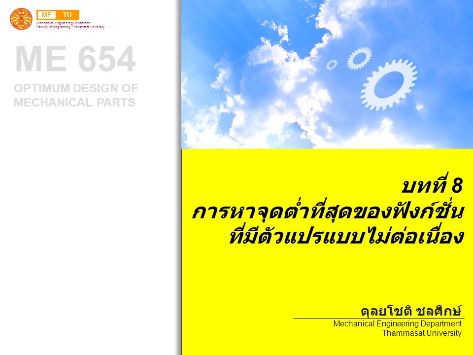 METU Mechanical Engineering Department Faculty of Engineering, Thammasat University ME654 Module 8 : Discrete Optimization2 หัวข้อ 8.1 ประเภทของตัวแปรแบบไม่ ต่อเนื่อง 8.2 วิธีโปรแกรมไดนามิก 8.3 วิธีจำลองการคลายตัว 8.4 วิธีลำดับขั้นตอนทาง พันธุกรรม 8.5 ปัญหาที่มีตัวแปรแบบลำดับ