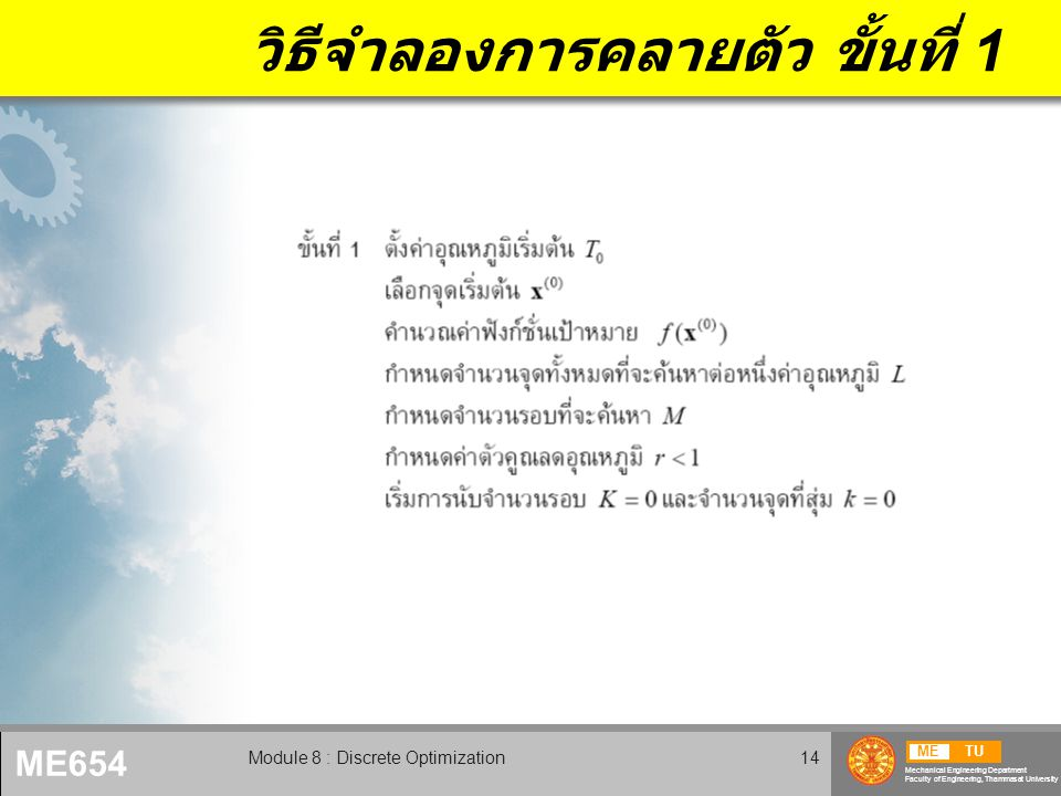 METU Mechanical Engineering Department Faculty of Engineering, Thammasat University ME654 Module 8 : Discrete Optimization14 วิธีจำลองการคลายตัว ขั้นที่ 1