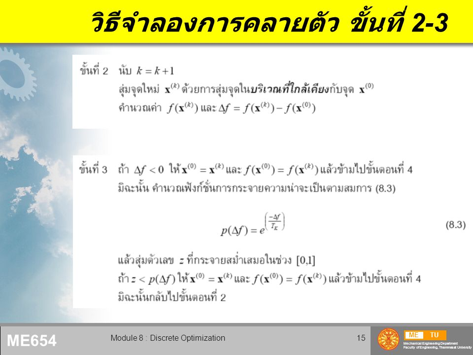 METU Mechanical Engineering Department Faculty of Engineering, Thammasat University ME654 Module 8 : Discrete Optimization15 วิธีจำลองการคลายตัว ขั้นที่ 2-3
