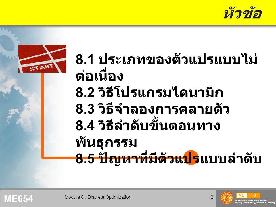 METU Mechanical Engineering Department Faculty of Engineering, Thammasat University ME654 Module 8 : Discrete Optimization3 ประเภทของตัวแปรแบบไม่ต่อเนื่อง 8.1  ตัวแปรเชิงปริมาณที่ไม่ต่อเนื่อง  ตัวแปรที่ไม่แทนปริมาณ  ตัวแปรแบบลำดับ