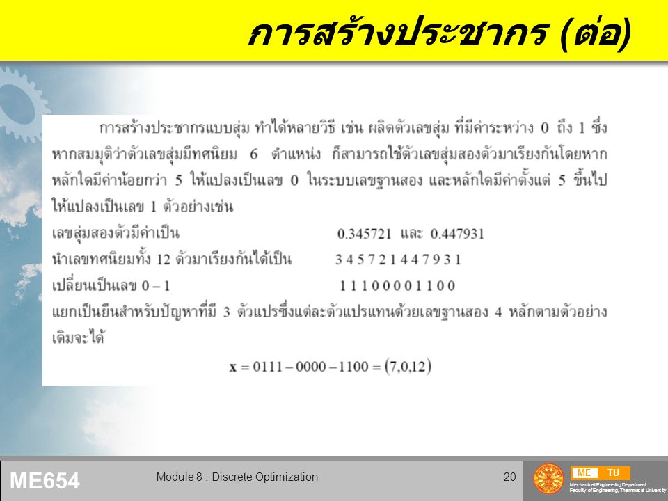 METU Mechanical Engineering Department Faculty of Engineering, Thammasat University ME654 Module 8 : Discrete Optimization20 การสร้างประชากร ( ต่อ )