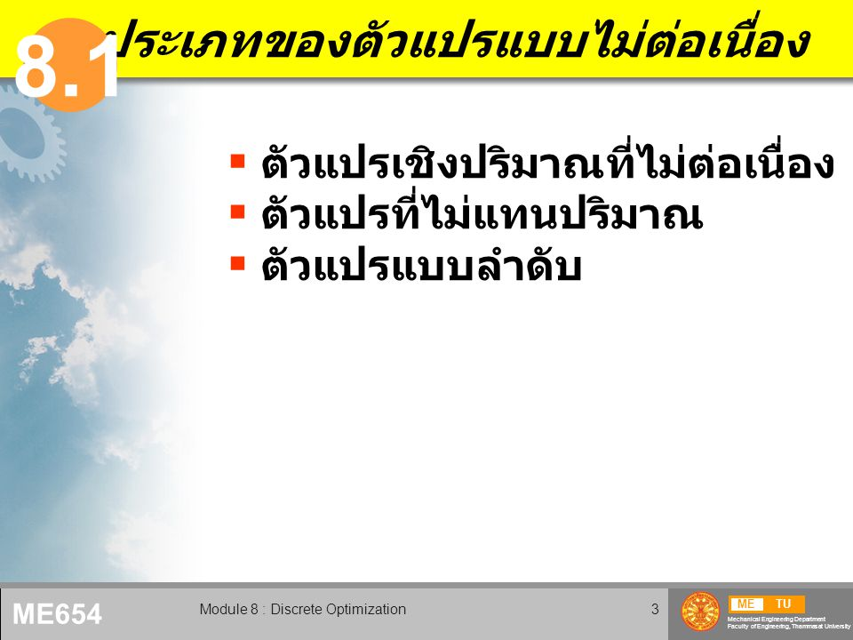 METU Mechanical Engineering Department Faculty of Engineering, Thammasat University ME654 Module 8 : Discrete Optimization3 ประเภทของตัวแปรแบบไม่ต่อเน