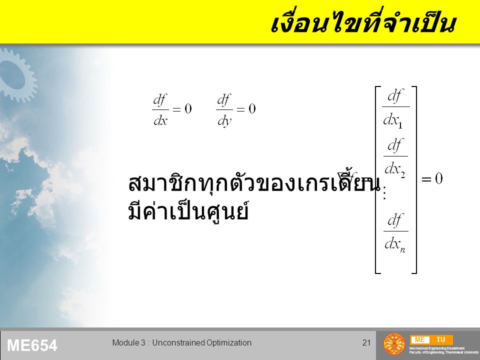 METU Mechanical Engineering Department Faculty of Engineering, Thammasat University ME654 Module 3 : Unconstrained Optimization21 เงื่อนไขที่จำเป็น สมาชิกทุกตัวของเกรเดี้ยน มีค่าเป็นศูนย์