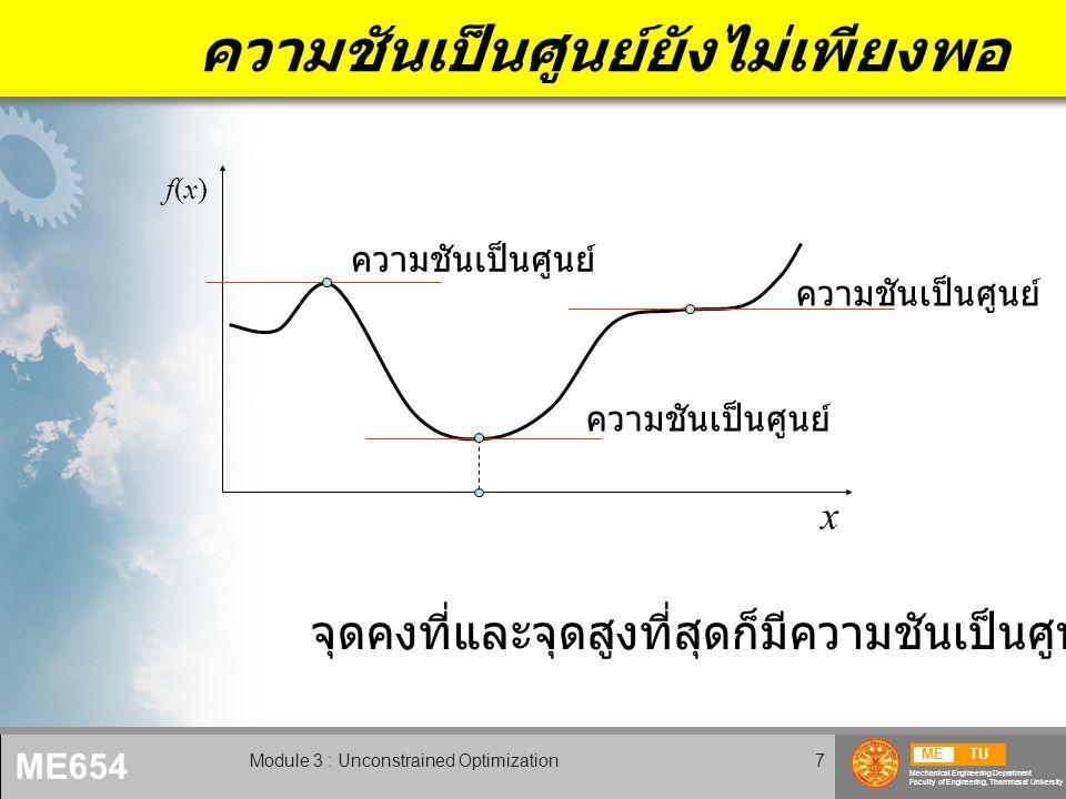 METU Mechanical Engineering Department Faculty of Engineering, Thammasat University ME654 Module 3 : Unconstrained Optimization7 ความชันเป็นศูนย์ยังไม่เพียงพอ x f(x)f(x) ความชันเป็นศูนย์ จุดคงที่และจุดสูงที่สุดก็มีความชันเป็นศูนย์ ความชันเป็นศูนย์
