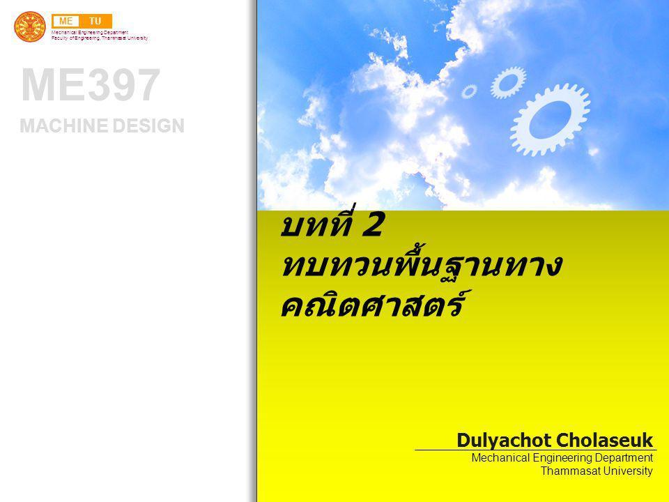 METU Mechanical Engineering Department Faculty of Engineering, Thammasat University ME397 Module 2 : Review of Related Mathematics2 หัวข้อ  ฟังก์ชั่น  อนุพันธ์ของฟังก์ชั่น  วิธีการเชิงตัวเลข