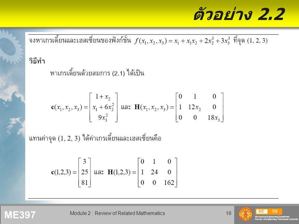 METU Mechanical Engineering Department Faculty of Engineering, Thammasat University ME397 Module 2 : Review of Related Mathematics16 ตัวอย่าง 2.2