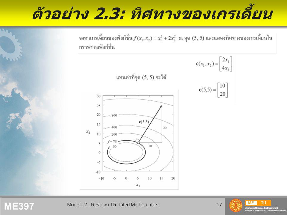 METU Mechanical Engineering Department Faculty of Engineering, Thammasat University ME397 Module 2 : Review of Related Mathematics17 ตัวอย่าง 2.3: ทิศทางของเกรเดี้ยน