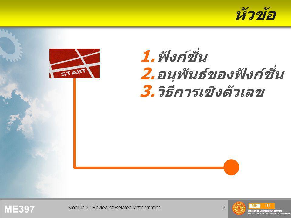 METU Mechanical Engineering Department Faculty of Engineering, Thammasat University ME397 Module 2 : Review of Related Mathematics13 อนุพันธ์ของฟังก์ชั่น 2