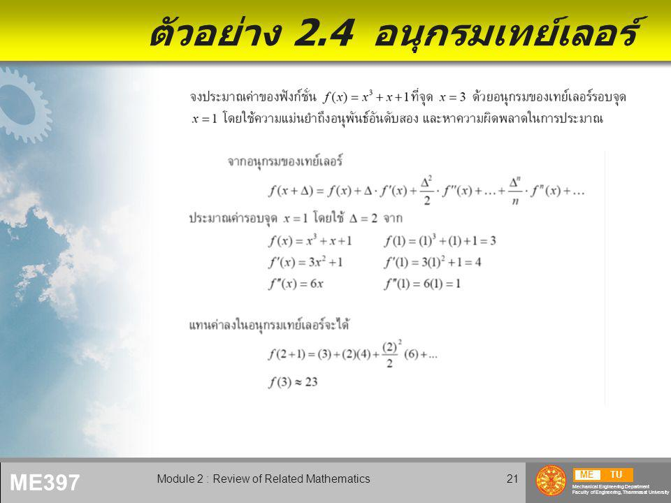 METU Mechanical Engineering Department Faculty of Engineering, Thammasat University ME397 Module 2 : Review of Related Mathematics21 ตัวอย่าง 2.4 อนุกรมเทย์เลอร์