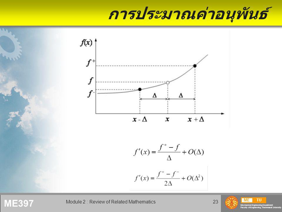 METU Mechanical Engineering Department Faculty of Engineering, Thammasat University ME397 Module 2 : Review of Related Mathematics23 การประมาณค่าอนุพันธ์