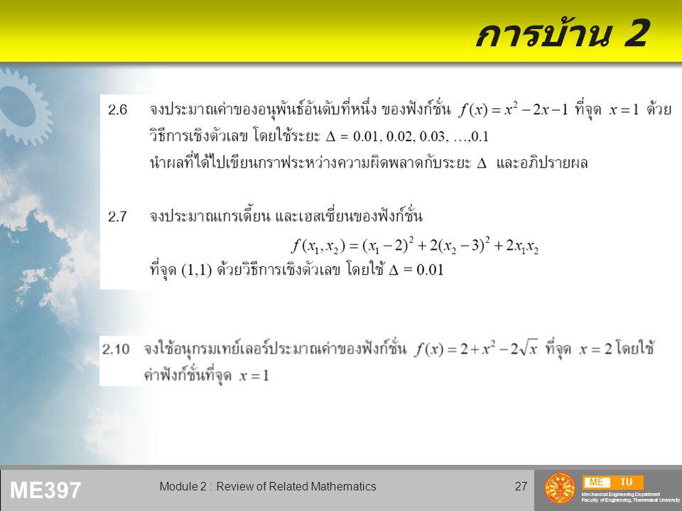 METU Mechanical Engineering Department Faculty of Engineering, Thammasat University ME397 Module 2 : Review of Related Mathematics27 การบ้าน 2