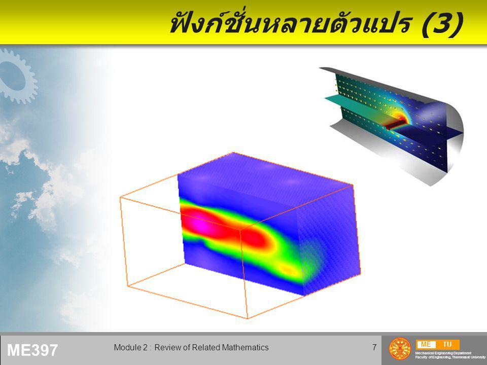 METU Mechanical Engineering Department Faculty of Engineering, Thammasat University ME397 Module 2 : Review of Related Mathematics18 ทิศทางของเกรเดี้ยน (2) เกรเดี้ยนของฟังก์ชั่น 3 ตัวแปร จะมี ทิศทางตั้งฉากกับพื้นผิว isosurface และ ชี้ไปในทิศทางที่ค่าของฟังก์ชั่นเพิ่มขึ้น