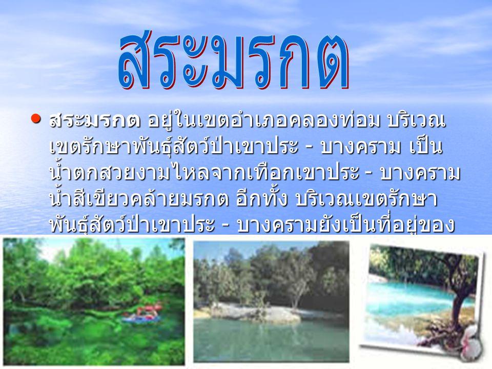 • สระมรกต อยู่ในเขตอำเภอคลองท่อม บริเวณ เขตรักษาพันธุ์สัตว์ป่าเขาประ - บางคราม เป็น น้ำตกสวยงามไหลจากเทือกเขาประ - บางคราม น้ำสีเขียวคล้ายมรกต อีกทั้ง