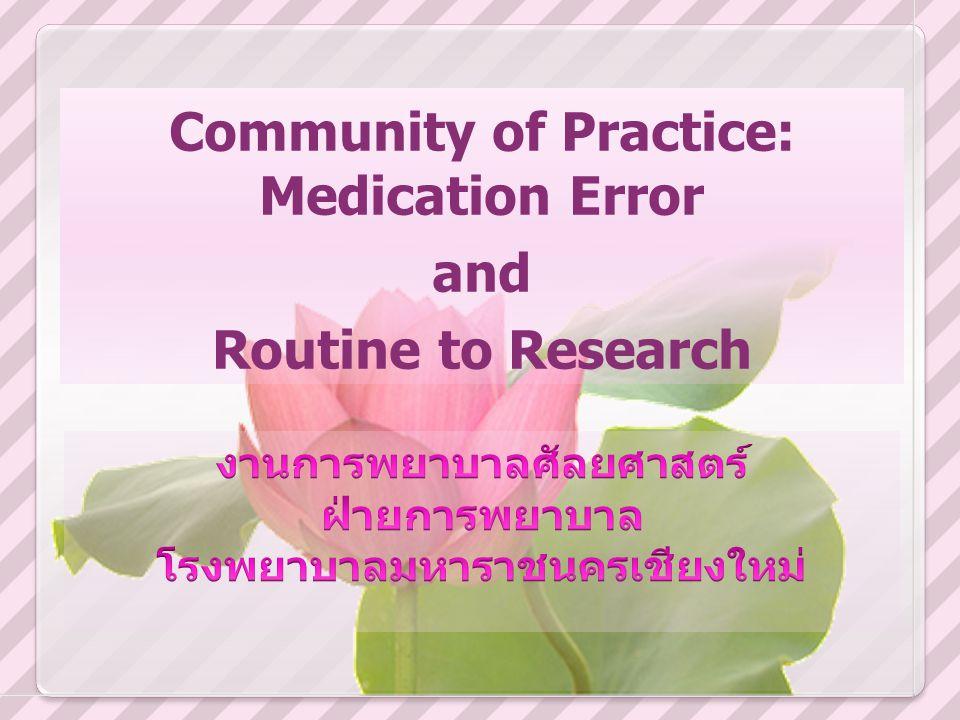 2. แบบรายงานอุบัติการณ์ของฝ่ายการพยาบาล โรงพยาบาลมหาราช นครเชียงใหม่ เครื่องมือที่ใช้