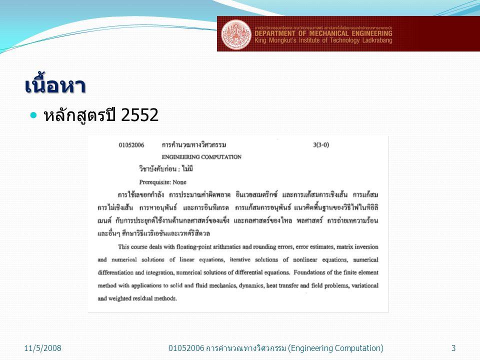 หนังสืออ้างอิงหลัก  Numerical Methods for Engineers 5 th Ed โดย Steven C.