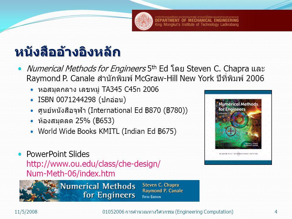 หนังสืออ้างอิงหลัก  Numerical Methods for Engineers 5 th Ed โดย Steven C. Chapra และ Raymond P. Canale สำนักพิมพ์ McGraw-Hill New York ปีที่พิมพ์ 200