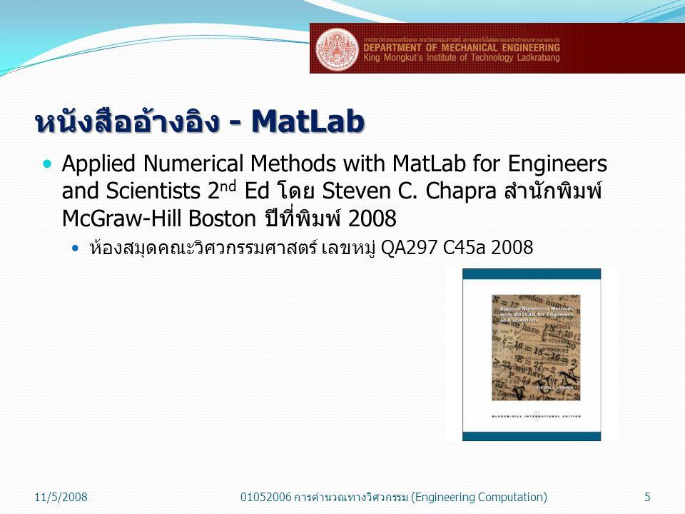 หนังสือภาษาไทย  ปราโมทย์ เดชะอำไพ ระเบียบวิธีเชิงตัวเลขในงานวิศวกรรม สำนักพิมพ์แห่งจุฬาลงกรณ์มหาวิทยาลัย พิมพ์ครั้งที่ 4 ปีที่ พิมพ์ 2003 11/5/200801052006 การคำนวณทางวิศวกรรม (Engineering Computation)6