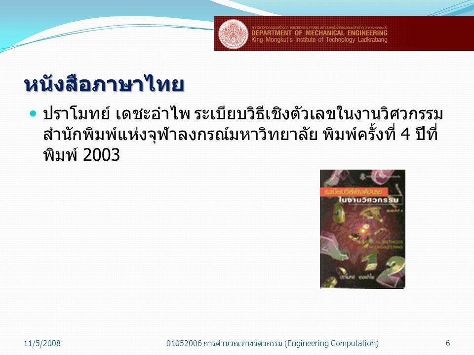 หนังสือภาษาไทย  ปราโมทย์ เดชะอำไพ ระเบียบวิธีเชิงตัวเลขในงานวิศวกรรม สำนักพิมพ์แห่งจุฬาลงกรณ์มหาวิทยาลัย พิมพ์ครั้งที่ 4 ปีที่ พิมพ์ 2003 11/5/200801