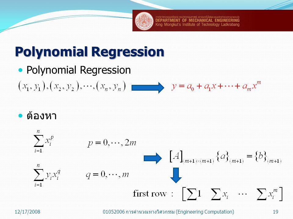 Polynomial Regression  Polynomial Regression  ต้องหา 12/17/200801052006 การคำนวณทางวิศวกรรม (Engineering Computation)19