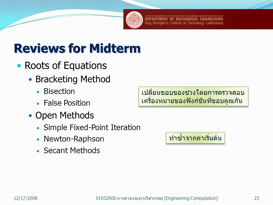 Reviews for Midterm  Roots of Equations  Bracketing Method  Bisection  False Position  Open Methods  Simple Fixed-Point Iteration  Newton-Raphs