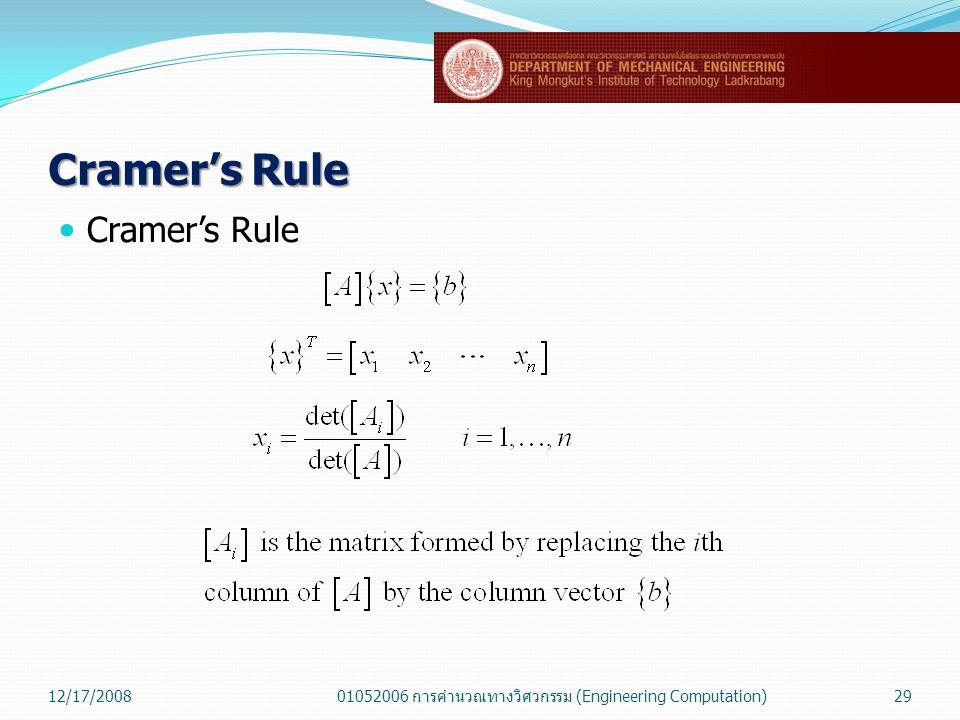 Cramer's Rule  Cramer's Rule 12/17/200801052006 การคำนวณทางวิศวกรรม (Engineering Computation)29