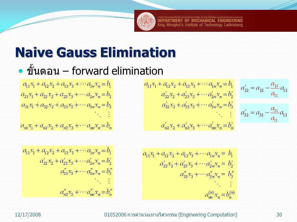 Naive Gauss Elimination  ขั้นตอน – forward elimination 12/17/200801052006 การคำนวณทางวิศวกรรม (Engineering Computation)30