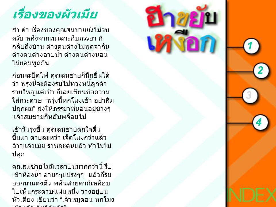 1 2 ผัวชั้นเอง ในยุคไอเอ็มเอฟ เศรษฐกิจทรุด บริษัทห้างร้านพร้อมใจกันปิดตัว บริษัทของคุณสมชายก็เช่นกัน แต่ รายคุณสมชายนี่ แย่หน่อย แกถูกผู้ร่วมหุ้นโกงคร