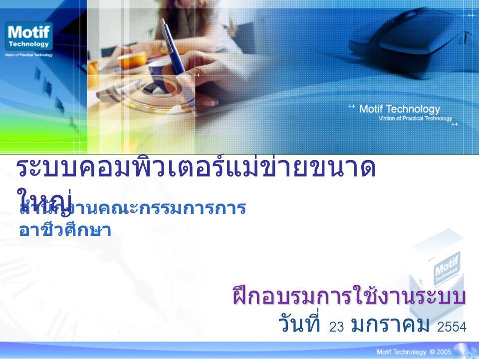 สำนักงานคณะกรรมการการ อาชีวศึกษา ระบบคอมพิวเตอร์แม่ข่ายขนาด ใหญ่ ฝึกอบรมการใช้งานระบบ วันที่ 23 มกราคม 2554
