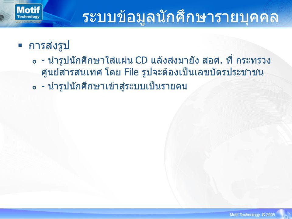 ระบบข้อมูลนักศึกษารายบุคคล  การส่งรูป  - นำรูปนักศึกษาใส่แผ่น CD แล้งส่งมายัง สอศ. ที่ กระทรวง ศูนย์สารสนเทศ โดย File รูปจะต้องเป็นเลขบัตรประชาชน 