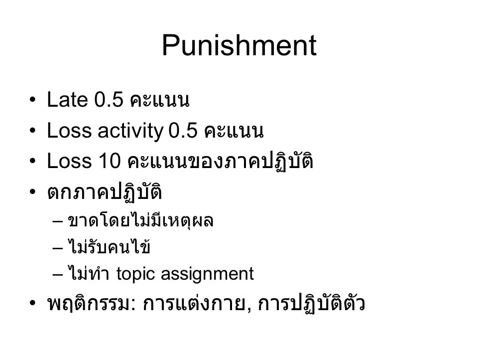 Punishment •Late 0.5 คะแนน •Loss activity 0.5 คะแนน •Loss 10 คะแนนของภาคปฏิบัติ • ตกภาคปฏิบัติ – ขาดโดยไม่มีเหตุผล – ไม่รับคนไข้ – ไม่ทำ topic assignm