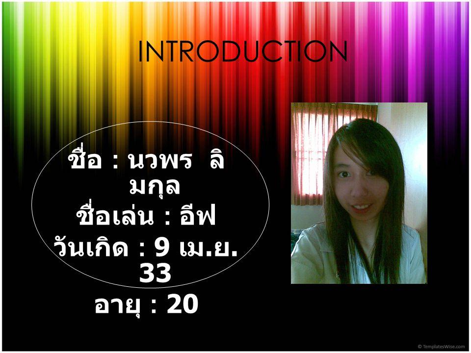INTRODUCTION ชื่อ : นวพร ลิ มกุล ชื่อเล่น : อีฟ วันเกิด : 9 เม. ย. 33 อายุ : 20