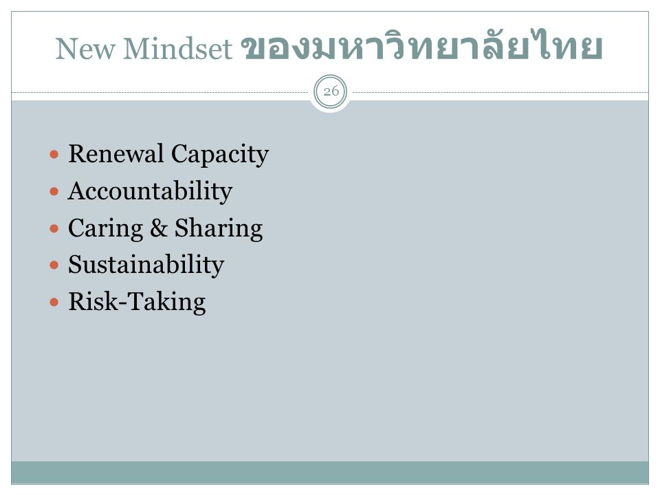New Mindset ของมหาวิทยาลัยไทย  Renewal Capacity  Accountability  Caring & Sharing  Sustainability  Risk-Taking 26