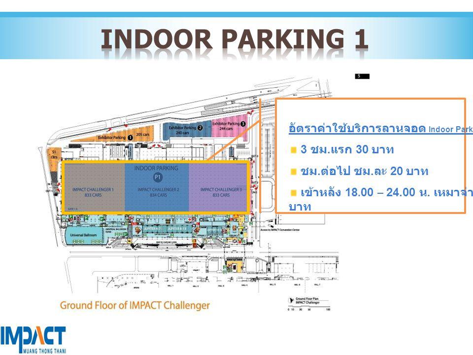 อัตราค่าใช้บริการลานจอด Indoor Parking 3 ชม. แรก 30 บาท ชม. ต่อไป ชม. ละ 20 บาท เข้าหลัง 18. 00 – 24.00 น. เหมาจ่าย 30 บาท