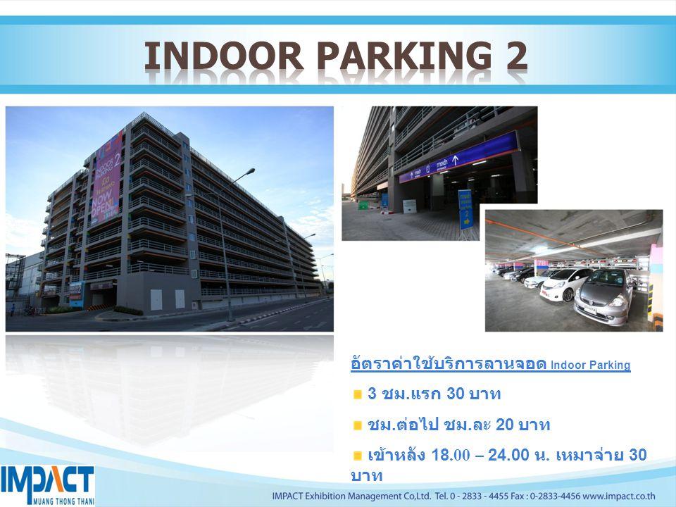 อัตราค่าใช้บริการลานจอด Indoor Parking 3 ชม. แรก 30 บาท ชม. ต่อไป ชม. ละ 20 บาท เข้าหลัง 18.00 – 24.00 น. เหมาจ่าย 30 บาท