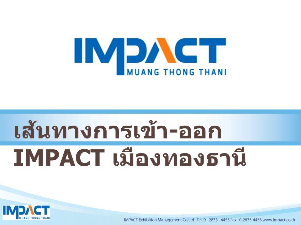 เส้นทางการเข้า - ออก IMPACT เมืองทองธานี