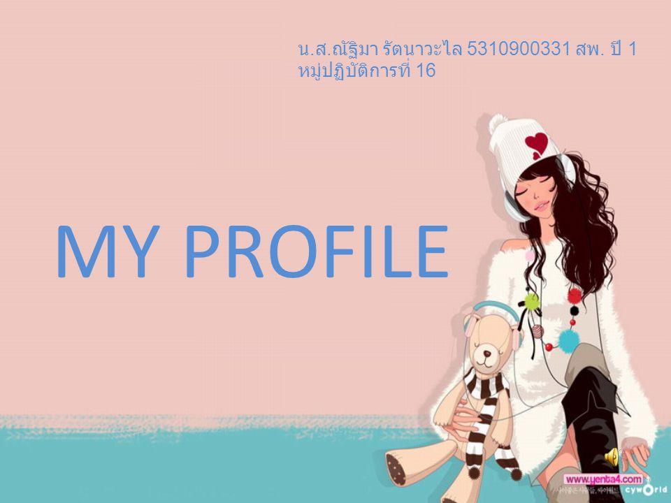 MY PROFILE น. ส. ณัฐิมา รัตนาวะไล 5310900331 สพ. ปี 1 หมู่ปฏิบัติการที่ 16