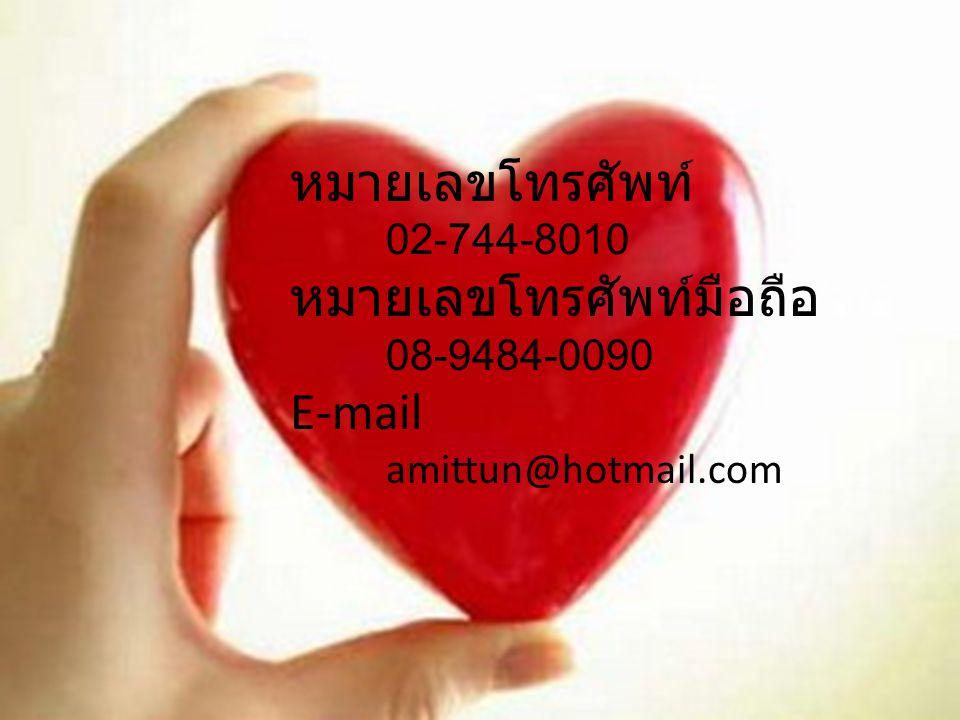 หมายเลขโทรศัพท์ 02-744-8010 หมายเลขโทรศัพท์มือถือ 08-9484-0090 E-mail amittun@hotmail.com
