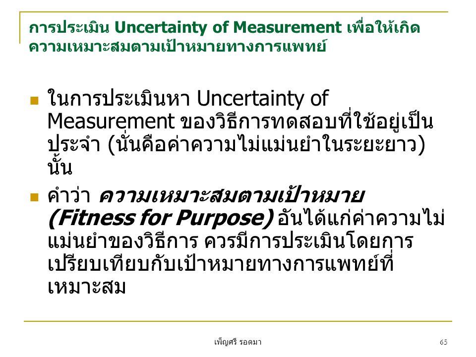 เพ็ญศรี รอดมา 65 การประเมิน Uncertainty of Measurement เพื่อให้เกิด ความเหมาะสมตามเป้าหมายทางการแพทย์  ในการประเมินหา Uncertainty of Measurement ของว