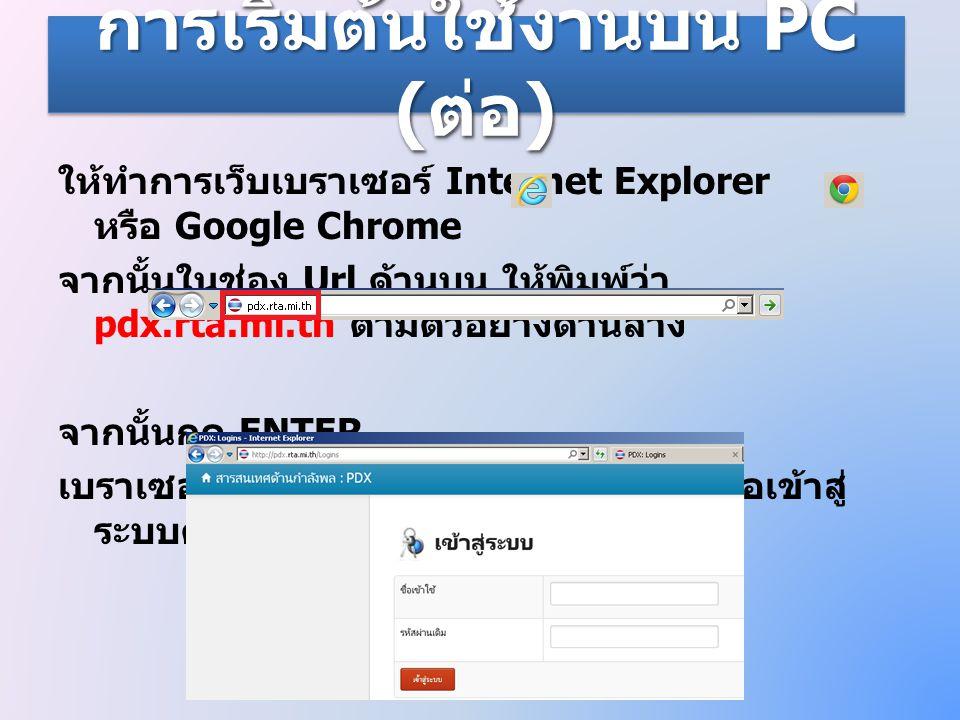 ให้ทำการเว็บเบราเซอร์ Internet Explorer หรือ Google Chrome จากนั้นในช่อง Url ด้านบน ให้พิมพ์ว่า pdx.rta.mi.th ตามตัวอย่างด้านล่าง จากนั้นกด ENTER เบรา
