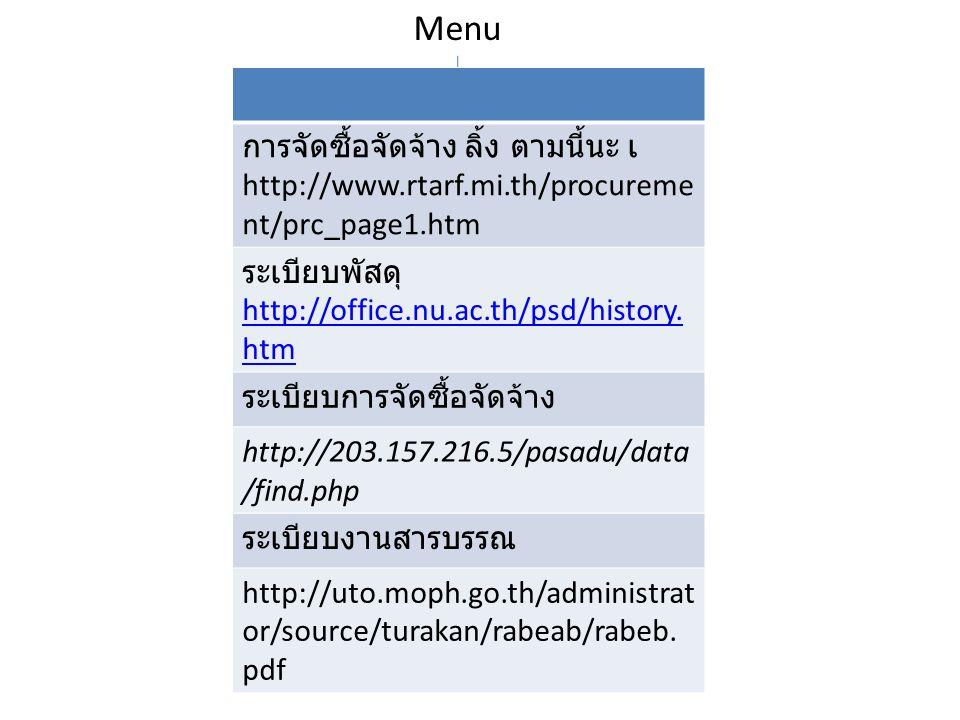Home Download ข่าว ไทยรัฐ http://www.thairath.co.th/ ข่าวเดลินิวส์ http://www.dailynews.co.th/ newstartpage/index.cfm ข่าวสด http://www.khaosod.co.th/ ต่อ
