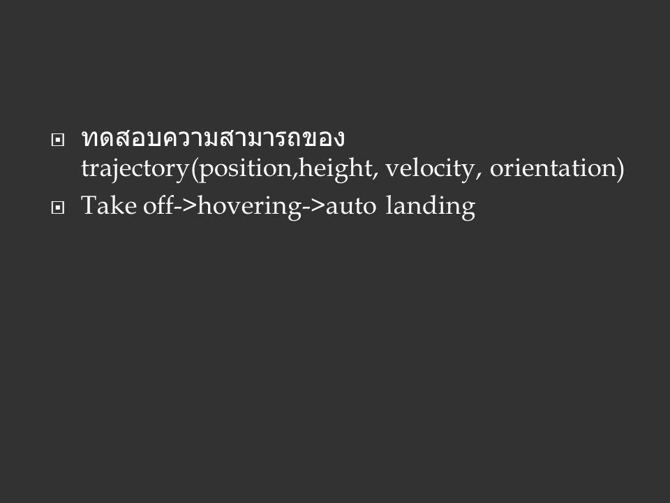  ทดสอบความสามารถของ trajectory(position,height, velocity, orientation)  Take off->hovering->auto landing