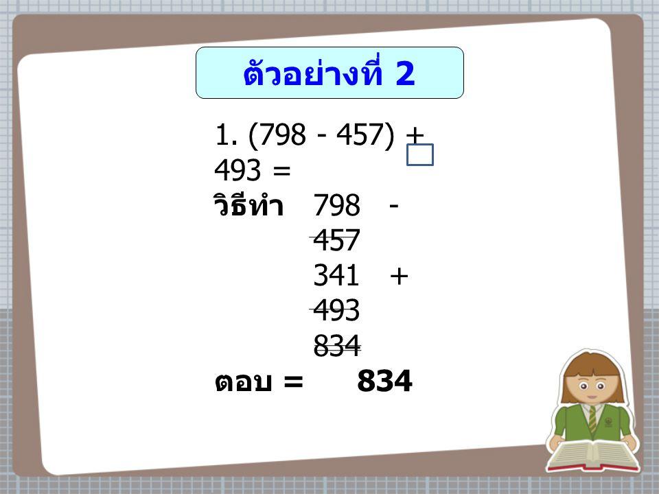 โจทย์ปัญหา 1) 3,325 + 332 + 76,172 = 2) (382,975 – 70,724) + 608= 3) 19,000 – 9,990= 4) 79,980 + 180,065= 5) 705,975 + (40,754 – 498) =