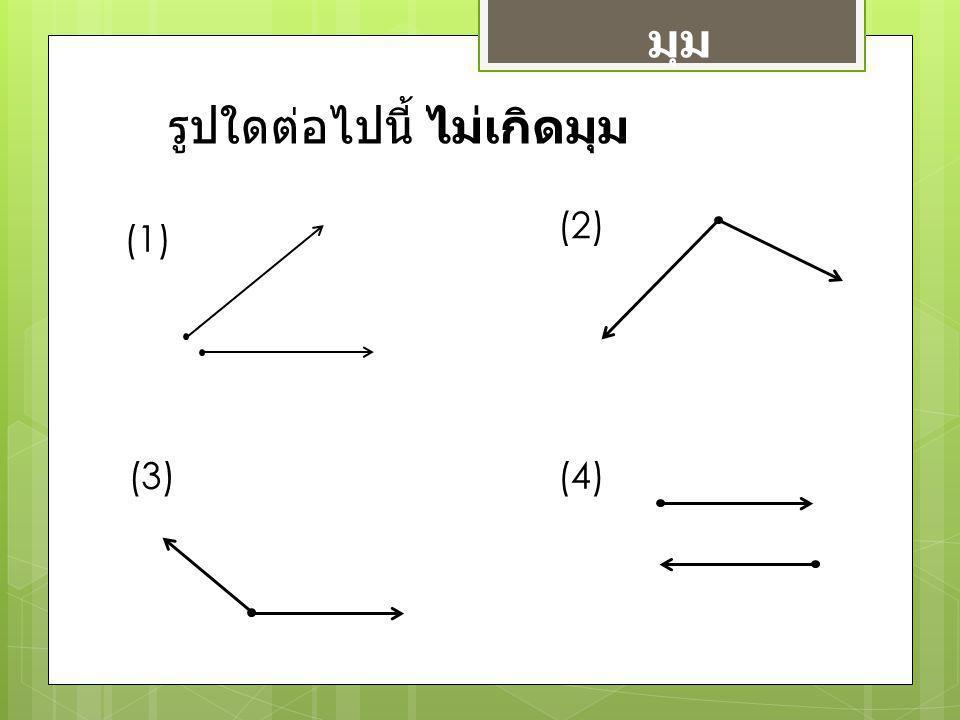 รูปใดต่อไปนี้ ไม่เกิดมุม (1) (2) (3)(4)
