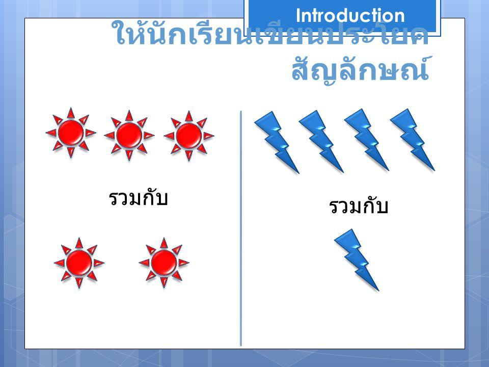 ให้นักเรียนเขียนประโยค สัญลักษณ์ Introduction รวมกับ