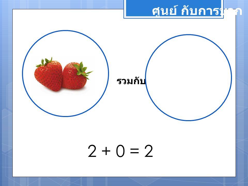 ศูนย์ กับการบวก รวมกับ 2 + 0 = 2