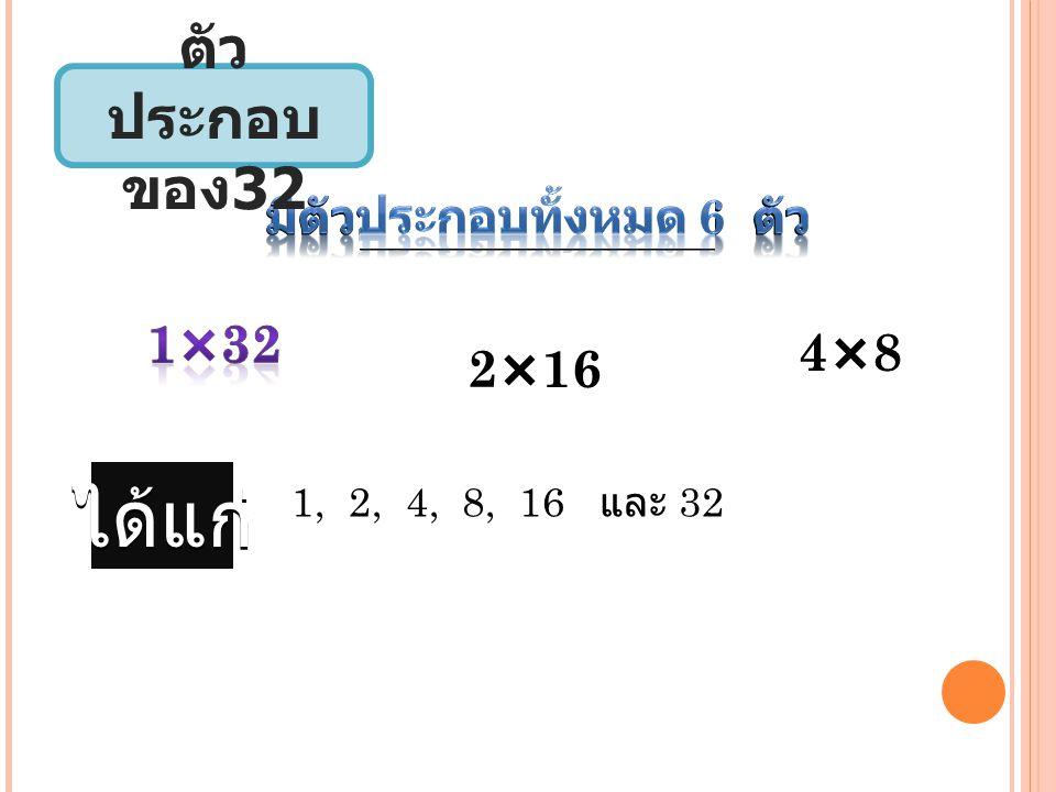 ได้แก่ 2×16 1, 2, 4, 8, 16 และ 32 ตัว ประกอบ ของ 32