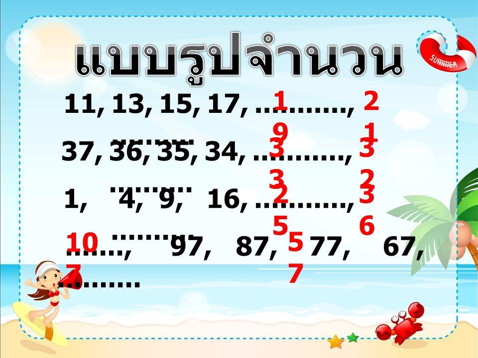 11,13,15,17,...........,.......... 1919 2121 37,36,35,34,...........,.......... 3 3232 1, 4,9,16,...........,.......... 2525 3636......., 97, 87, 77,